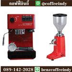 ชุดเครื่องชงกาแฟ ไอแมดโมกิต้า สีแดง+ เครื่องบดกาแฟ LD020 สีแดง