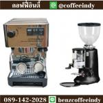 ชุดเครื่องชงกาแฟ ไอแมดโมกิต้า สีเงิน+ เครื่องบดกาแฟ JX600 สีดำ