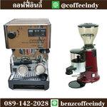 ชุดเครื่องชงกาแฟ ไอแมดโมกิต้า สีเงิน + เครื่องบดกาแฟ M5 สีแดง