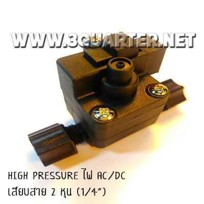 "High Pressure Switch 1/4"" DC 24V"