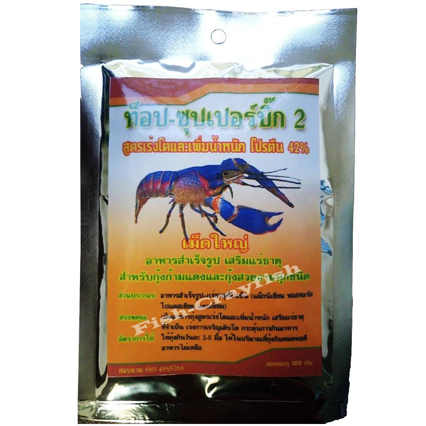 Fish-Crayfish อาหารกุ้งแบบจมน้ำชนิดเสริมแร่ธาตุ โปรตีน 42% บรรจุ 2 แพค เม็ดใหญ่สำหรับกุ้งล็อบสเตอร์ เครย์ฟิช โดยเฉพาะพ่อแม่พันธุ์
