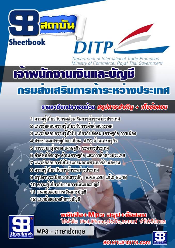 [[new]]สอบเจ้าพนักงานเงินและบัญชี กรมส่งเสริมการค้าระหว่างประเทศ Line:0624363738 โหลดแนวข้อสอบ