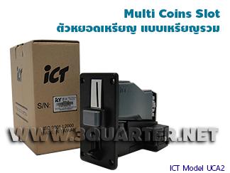 ICT Model UCA2 ตัวหยอดเหรียญรวม 1, 2, 5 และ 10 บาท