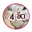 4 ขีด