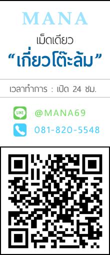 ติดต่อสอบถามเพิ่มเติม mana official call center : 0815551584 line id : @mana69