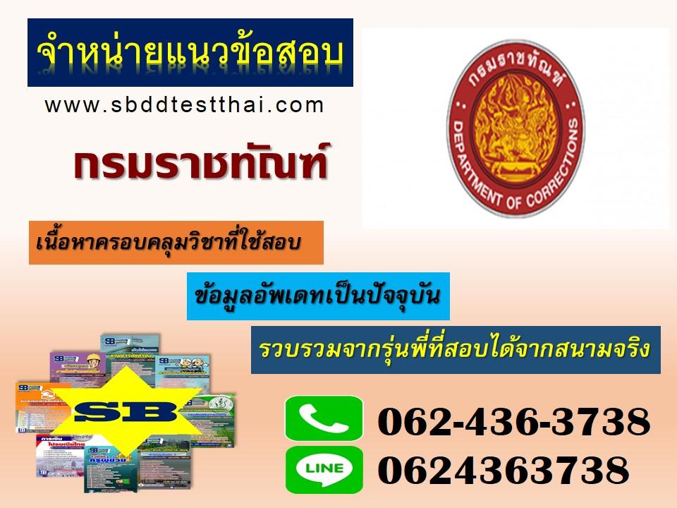[[new]]สอบเจ้าพนักงานอบรมและฝึกวิชาชีพ (ผู้ต้องขังหญิง) กรมราชทัณฑ์ โหลดแนวข้อสอบ Line:0624363738