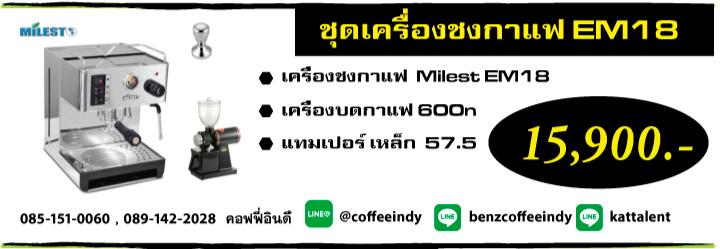 เครื่องชงกาแฟ EM18 ฟรี!เครื่องบดกาแฟ 600n