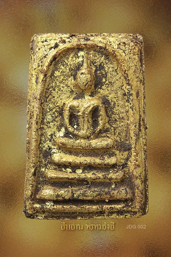พระสมเด็จฯ พิมพ์ทรงเจดีย์ ปิดทอง(กรุทับทอง) บรรจุกรุวัดสะตือ JDG 002