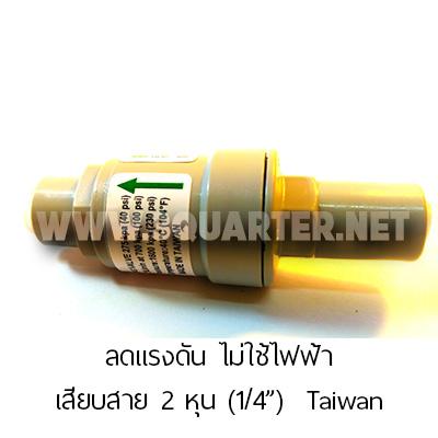 """ลดแรงดัน 1/4"""" (2 หุน) 200 psi -> 40 psi Pressure Regulator"""