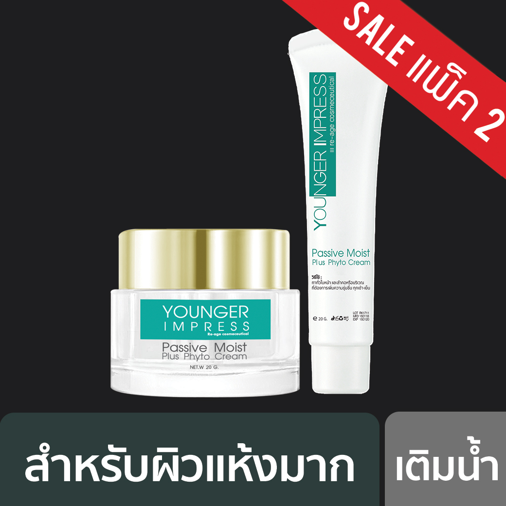 PASSIVE MOIST PLUS PHYTO CREAM 20 G. MEN (แพ็คคู่สุดคุ้ม) - Younger Impress