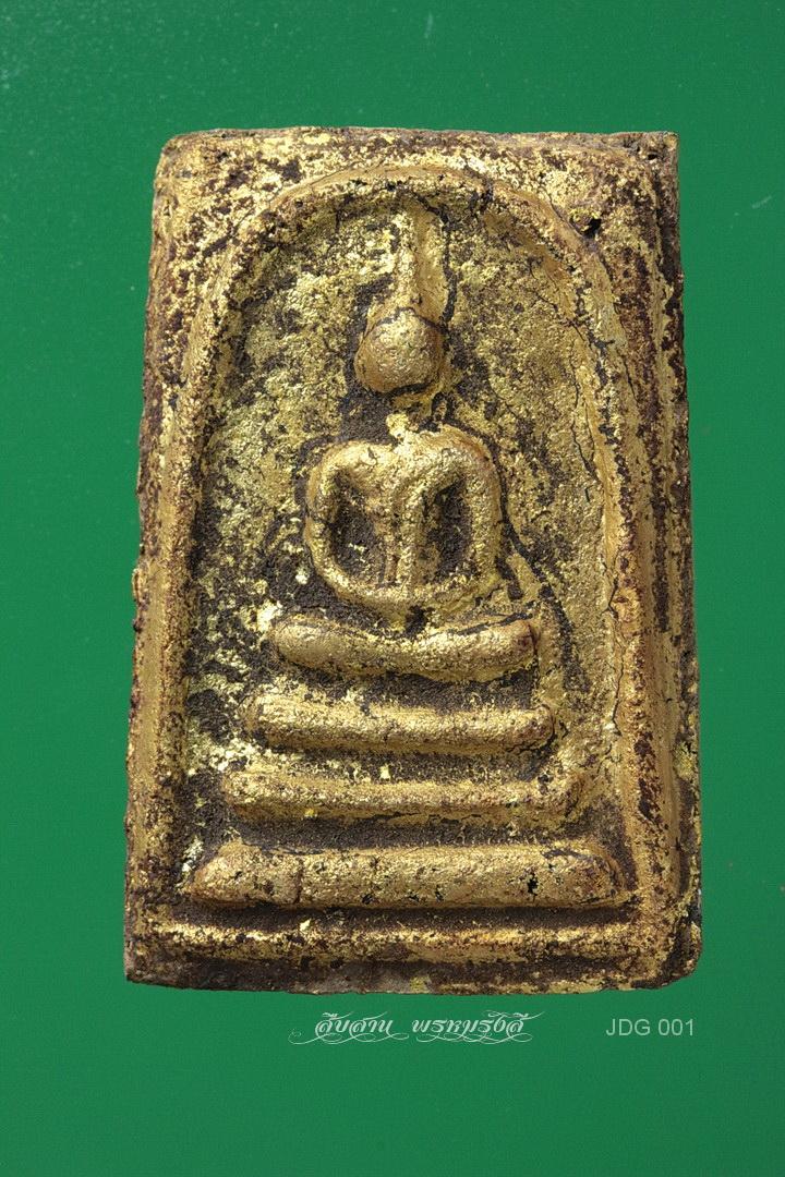 พระสมเด็จฯ พิมพ์ทรงเจดีย์ ปิดทอง(กรุทับทอง) บรรจุกรุวัดสะตือ JDG 001