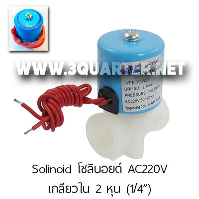 "Solenoid Valve 1/4"" (2 หุน) AC 220V เกลียวใน 2 ด้าน"