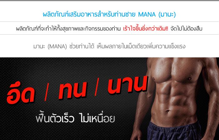 mana official call center : 0815551584 line id : @mana69 ผลิตภัณฑ์เสริมอาหารสำหรับท่านชาย MANA (มานะ) ผลิตภัณฑ์ที่จะทำให้ทั้งสุขภาพและกิจกรรมของท่าน เร้าใจขึ้นยิ่งกว่าเดิม!! จัดไปไม่ต้องสืบ มานะ (MANA) ช่วยท่านได้ เห็นผลภายในเม็ดเดียวเพิ่มความแข็งแรง อึด / ทน / นาน / ฟื้นตัวเร็ว / ไม่เหนื่อย