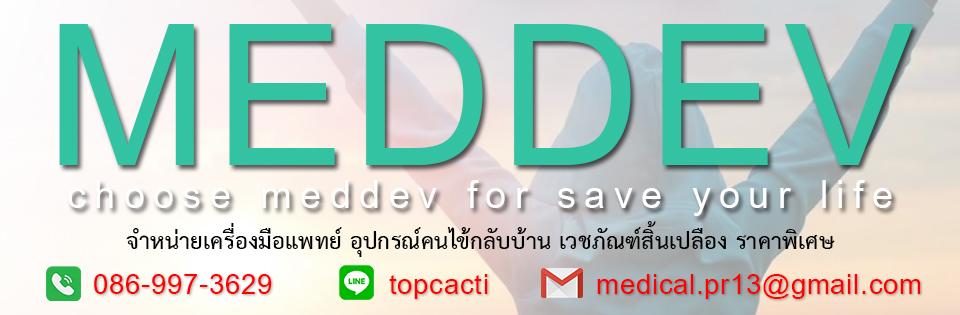 MedDev เครื่องมือแพทย์