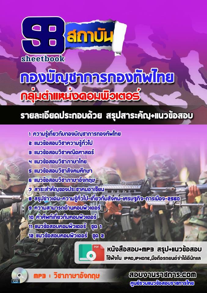[[new]]สอบกลุ่มตำแหน่งคอมพิวเตอร์ กองบัญชาการกองทัพไทย โหลดแนวข้อสอบ Line:0624363738