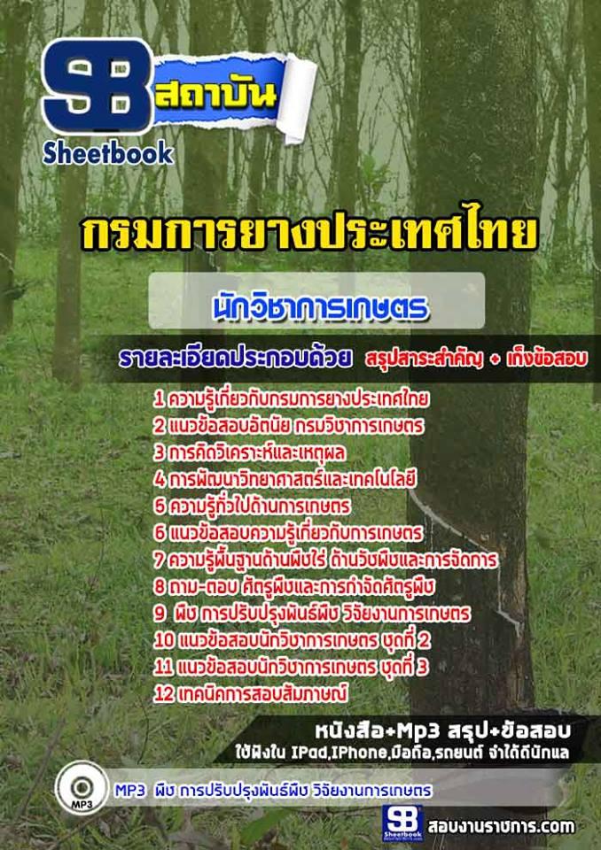[[new]]สอบนักวิชาการเกษตร กรมการยางประเทศไทย Line-0624363738