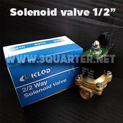 "KLOD 2/2 WAY Solenoid Valve (โซลินอยด์วาล์ว 4 หุน หรือ 1/2"")"