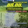 [[new]]สอบสายงานสารบรรณ กรมยุทธศึกษาทหารบก (ยศ.ทบ) Line:0624363738