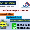 [[new]]สอบหลักสูตรความปลอดภัยการเก็บรักษาวัตถุอันตราย กรมโรงงานอุตสาหกรรม โหลดแนวข้อสอบ Line:0624363738