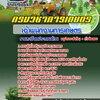 [[new]]สอบเจ้าพนักงานการเกษตร กรมวิชาการเกษตร Line:0624363738 โหลดแนวข้อสอบ
