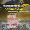 [[new]]สอบนายทหารตรวสอบ กองทัพอากาศ โหลดแนวข้อสอบ Line:0624363738