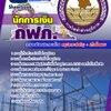 [[new]]สอบนักการเงิน การไฟฟ้าส่วนภูมิภาค (กฟภ.) โหลดแนวข้อสอบ 0624363738