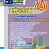 [[new]]สอบเจ้าพนักงานธุรการ กรมพัฒนาพลังงานทดแทนและอนุรักษ์พลังงาน โหลดแนวข้อสอบ Line:0624363738