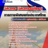 [new]สอบวิศวกร(วิศวกรรมโยธา) การทางพิเศษแห่งประเทศไทย กทพ.