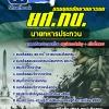 [[new]]สอบนายทหารประทวน กรมยุทธศึกษาทหารบก (ยศ.ทบ) Line:0624363738