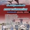 [[new]]สอบเจ้าหน้าที่กู้ภัยและดับเพลิง กรมการบินพล โหลดแนวข้อสอบ 0624363738