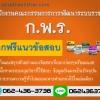 [[new]]สอบนักทรัพยากรบุคคล สำนักงาน กพ. ก.พ.ร. Line:0624363738