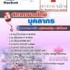 [[new]]สอบบุคลากร สภากาชาดไทย