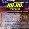 [[new]]สอบสายงานสัสดี กรมยุทธศึกษาทหารบก (ยศ.ทบ) Line:0624363738