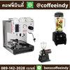 เครื่องชงกาแฟเดลิซิโอ้ K1 ฟรี!เครื่องบดกาแฟ 600n พร้อมเครื่องปั่นสมูทตี้ไอมิกซ์