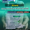 [[new]]สอบแนวข้อสอบสัตวแพทย์ กรมอุทยานแห่งชาติ สัตว์ป่าและพันธุ์พืช Line:0624363738