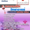 [[new]]สอบวิทยาจารย์ สภากาชาดไทย Q5002