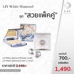 ครีมบำรุงผิวหน้า LIV White Diamond + LIV White Diamond แป้งผสมรองพื้น
