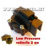 """Low Pressure Switch 1/4"""" เกลียวใน"""