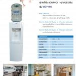 ตู้กดน้ำดื่ม ชนิดถังคว่ำ 1 อุณหภูมิ (เย็น) รุ่น WDV-001