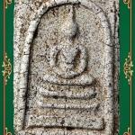 พระสมเด็จฯ พิมพ์พระประธาน ช่างหลวง ยุคปลาย (พ.ศ.2407-2415) SN 101
