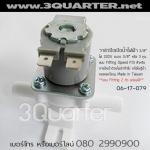 "Solinoid ขนาด 3 หุน (3/8"") 220 VAC"