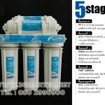 Pure Fast (5 Stages) เครื่องกรองน้ำ 5 ขั้นตอนเพียวฟาสต์