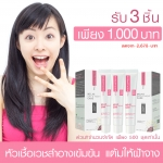 Melas Day and Night Care 3ชิ้น 1,000