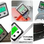 เครื่องมือวัดมุม วัดองศา (Digital Angle Gauges)