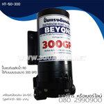 ปั๊มแรงดันผลิตน้ำ Beyond 300GPD (R)