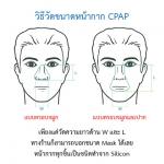 วิธีวัดขนาดหน้ากาก CPAP สำหรับเครื่อง CPAP