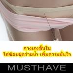 [พร้อมส่ง]Panties กางเกงชั้นใน ใส่ซ้อนชุดว่ายน้ำ เพิ่มความมั่นใจ ((ไม่ร่วมโปรโมชั่นส่งฟรีนะคะ))