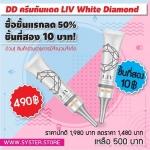 LIV White Diamond DD Cream ลิฟ ไวท์ ดีดี ครีมวิกกี้ สุนิสา 1 แถม 1