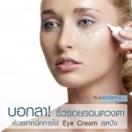 เคล็ดลับการใช้อาย ครีม Eye Cream
