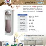 ตู้กรองน้ำดื่ม รุ่น ROMEO I